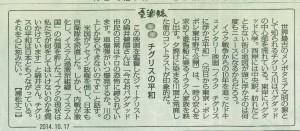 20141017_毎日新聞夕刊