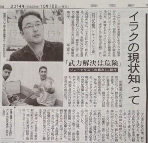 20141018_東京新聞