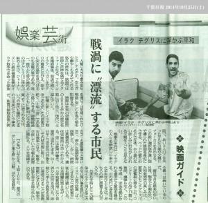 20141025_千葉日報