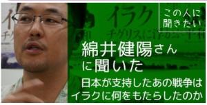 watai_magazine9